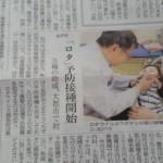 ロタ接種記事 (360x640)