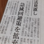 20160709日農新聞