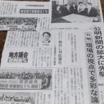 20170331公明新聞記事