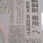 20170318千葉日報
