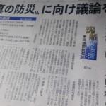 20170629静岡新聞