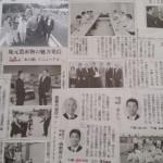 201707307月公明記事